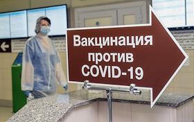 COVID-19 coronavirus vaccination center.
