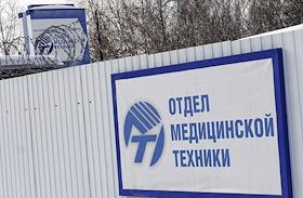 'Press tour to the production of LLC' MO 'Department of Medical Equipment' in Yekaterinburg.