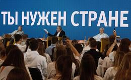 Territoriya Smyslov Russian nationwide youth educational forum on the territory of the Senezh workshop of administration in Solnechnogorsk.
