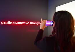 Opening ceremony of the exhibition of the 2nd Moscow Art Prize nominees in Zaryadye Park.