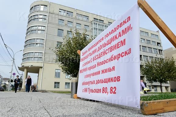 In Novosibirsk, equity holders of long-term construction on the street. Tula 80 and 82 went on hunger strike.