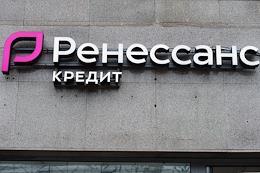 Genre photographs. Bank Renaissance on Taganskaya.
