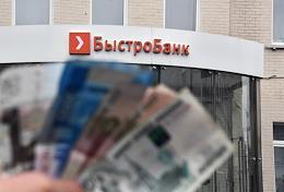 Genre photographs. Branch of BystroBank on Sukharevskaya.