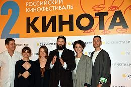 32nd Kinotavr Open Russian Film Festival. Day four.