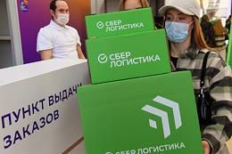 Point of issue of orders Sbermegamarket on Belorusskaya.