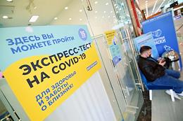 Delivery of free express tests for coronavirus at the RIO Shopping and Entertainment Center on Dmitrovskoye highway.