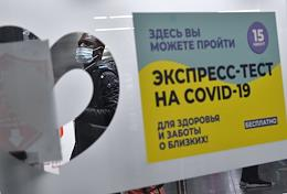 Delivery of free express tests for coronavirus on Ryazansky Avenue.