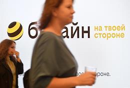 Beeline cellular communications company event dedicated to the company's logo rebranding at the Khudozhestvenny cinema.